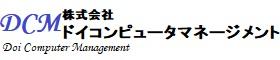 株式会社ドイコンピュータマネージメント
